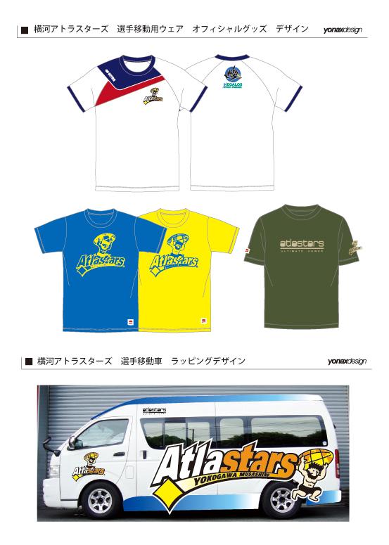 yokokawa_big